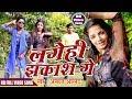 2019 लागेहीं झकाश गे ~मगही रोमांटिक सांग♪ Ankaj Anand ♪ Magahi New Song Hit Video DJ Remix