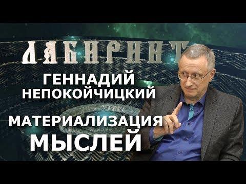 ЛАБИРИНТ | Геннадий Непокойчицкий | Материализация мыслей