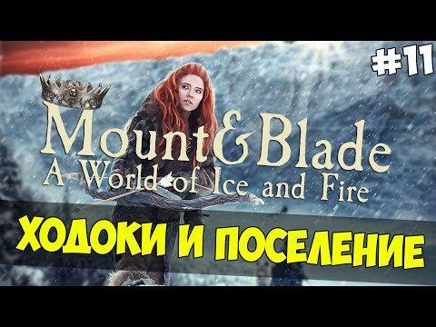 Mount & Blade: A World of Ice and Fire - ХОДОКИ И ПОСЕЛЕНИЕ! #11