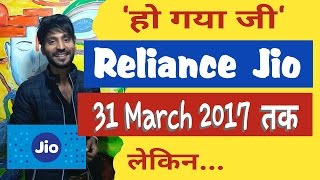 HINDI | Reliance Jio offer Extended Till 31 March 2017 but.....