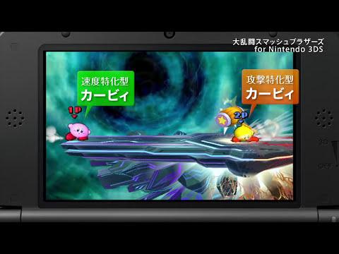 大乱闘スマッシュブラザーズ for ニンテンドー3DS 紹介映像