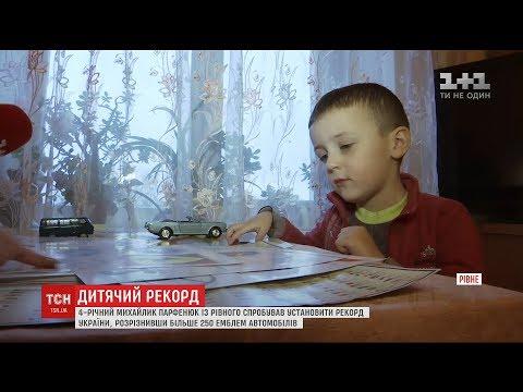 4-річний хлопчик встановив рекорд України, назвавши 253 емблеми авто