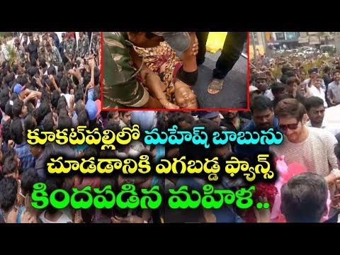Mahesh Babu Fans Hungama In Chennai Silks@ Kukatpally | Film Jalsa