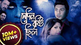 Shedin Brishti Chilo   Bangla Movie   Avi   Don   Sumit   Ratna   Jebin