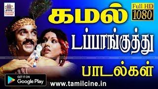 Kamal Dappanguthu Songs   Music Box