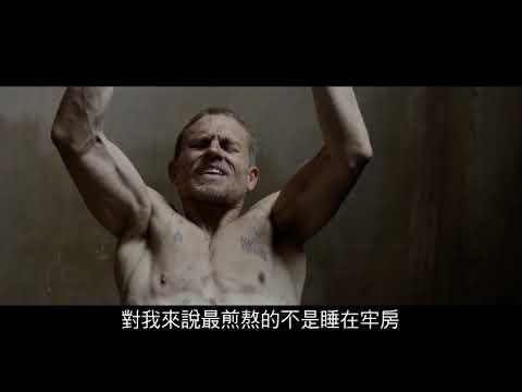 【惡魔島】幕後花絮:地獄減重篇9/21上映