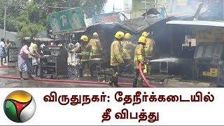 விருதுநகர்: தேநீர்க்கடையில் தீ விபத்து | Fire acciednt