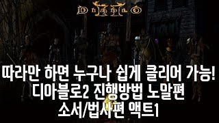 디아블로2 맨땅 완전 초보자&복귀자들을 위한 영상!! 이것만 따라하면 무난하게 클리어 가능!! 노멀편 소서/법사편 액트1  Diablo2 Sor