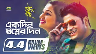 Ekdin Swapner Din | by Nachiketa | Romantic Bangla Song | Hathat Brishti | Lyrical Video