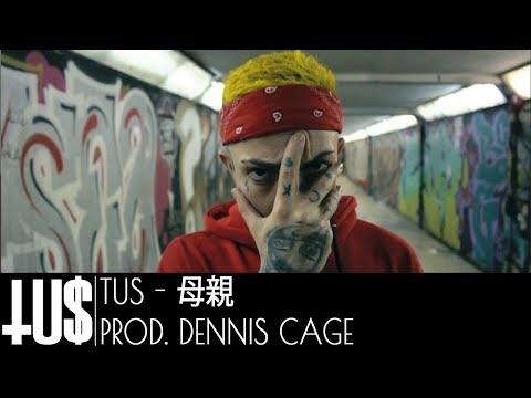 Tus - 母親 - Prod. Dennis Cage - Official Video Clip
