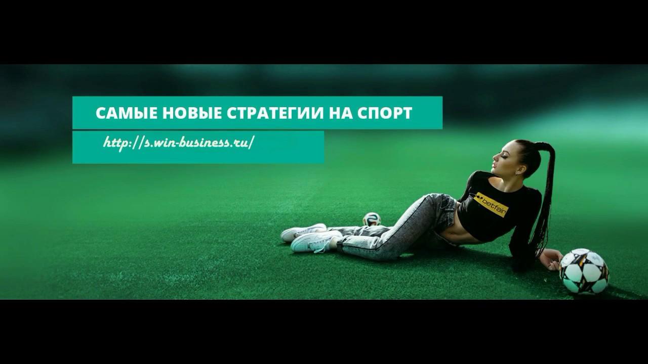 Ставок футбол система на спорт