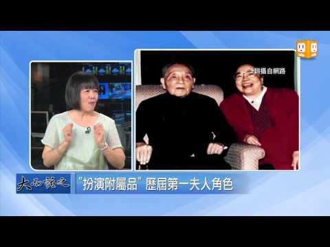 "udn tv【大而話之】""大陸第一夫人"" 揭彭麗媛角色轉變"