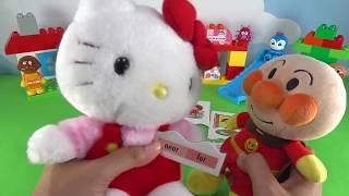アンパンマン ハローキティちゃんサンリオ アニメテレビゲーム♪子供が喜ぶおもちゃ英語 ♪anpanman HelloKitty baby kids toys english game