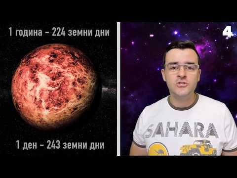 50 Невероятни ФАКТА - Космоса