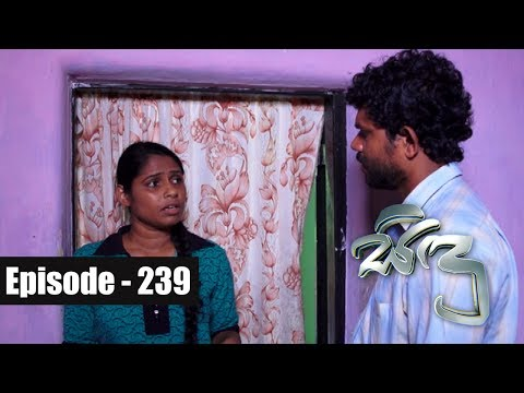 Sidu  Episode 239 06th July 2017