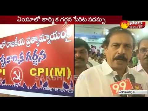 Left parties to hold 'Karmika Garjana'  in Andhra University|| ఏయూలో కార్మిక గర్జన పేరుట సదస్సు