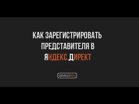 Как назначить представителя в Яндекс Директ