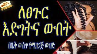 ETHIOPIA Potato for hair growth in Amharic