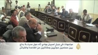 استمرار الاشتباكات بين الحوثيين والقاعدة حول رداع