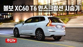 볼보 XC60 T6 AWD 인스크립션 시승기, Volvo XC60 T6 AWD Inscription test drive, review