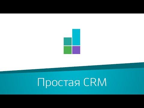 «Дела Идут» - простая CRM система для малого бизнеса