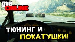 GTA 5 Online (PC) #6 - Тюнинг и покатушки!