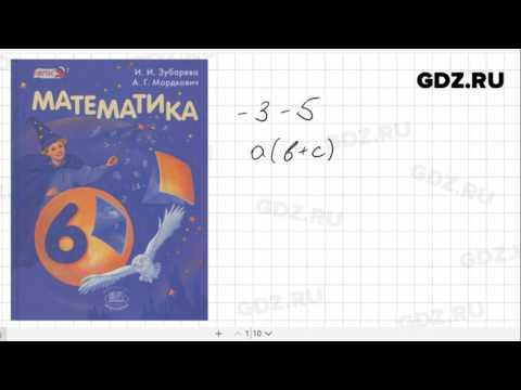 Гдз зубарева 6 класс математика учебник