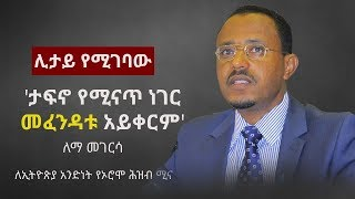 Lemma Megersa: The Role of Oromo In Ethiopian Unity | OBN News Analysis