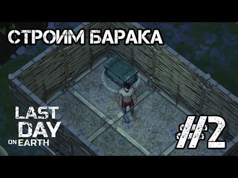Last Day on Earth BG: #2 - Строим първата барака!