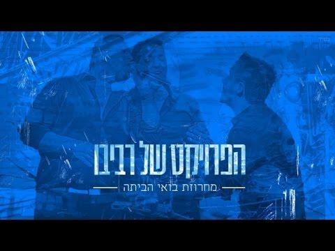 הפרויקט של רביבו - מחרוזת בואי הביתה | The Revivo Project - Boei HaBaita Medley
