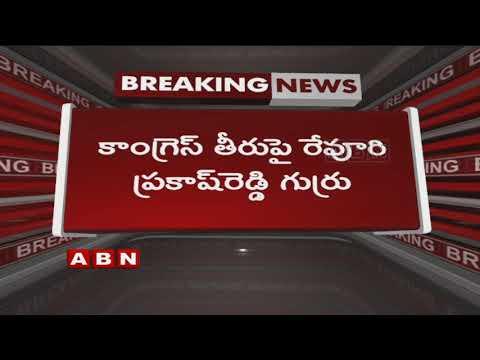 TDP EX-MLA Revuri Prakash Reddy To Meet CM Chandrababu Over Narsampet MLA Seat | ABN Telugu