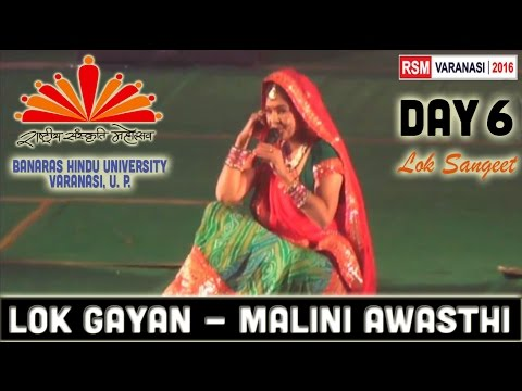 Reliya Bairan Piya Ko Liye Jay Re - Malini Awasthi | RSMBHU 2016 Day 6 | BHU, Varanasi