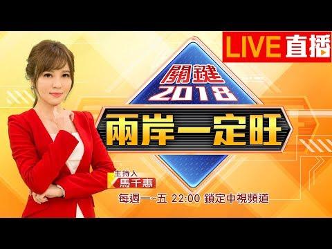 台灣-兩岸一定旺 關鍵2018-20180322-連發9道金牌再上綱危及國安 蔡政府真的好想拔管?