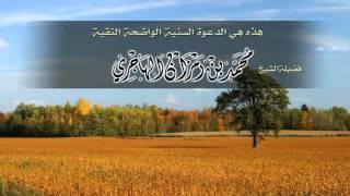 هذه هي الدعوة الواضحة النقية الشيخ محمد بن رمزان الهاجري حفظه الله