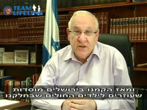 Speaker of the Knesset Reuven Rivlin's Blessing to Team Lifeline Israel & Chaiyanu