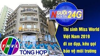 THVL | Người đưa tin 24G (11g ngày 17/06/2019)