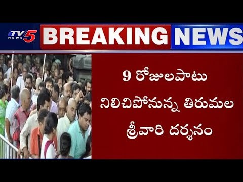 Tirupati Balaji Temple to Remain Closed for 9 Days | TV5 News