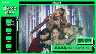 Download lagu [믿고보는MMA] #예쁜애_옆에_예쁜애 블랙핑크(BLACKPICK) - 뚜두뚜두 (DDU-DU DDU-DU)