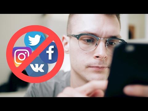 30 дней без социальных сетей