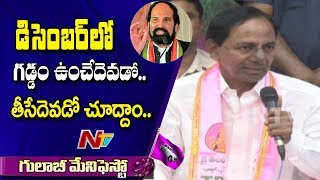 KCR Challenges to Uttam Kumar Reddy Over Telangana Election | TRS Manifesto | NTV
