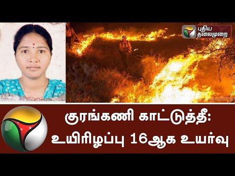 Kurangani forest fire: death toll increases to 16 | குரங்கணி காட்டுத்தீ: உயிரிழப்பு 16ஆக உயர்வு