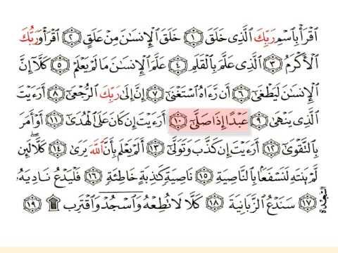 Al Aalaq-Surat 096-Huthaify