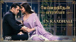En Kaadhale Video Song   Meymarandhen Paaraayo   Salman Khan, Sonam Kapoor   Diwali 2015