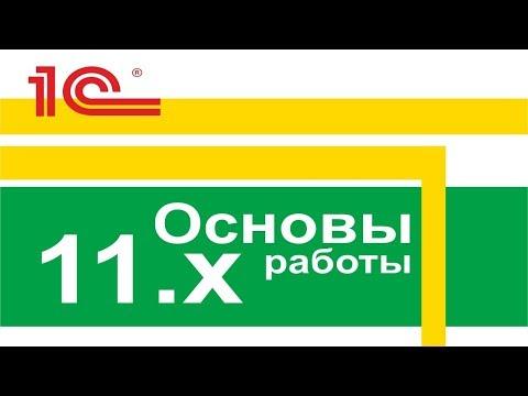 Видеокурс Управление торговлей 11 - видео