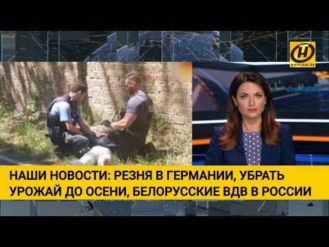 Наши новости ОНТ: Резня в Германии | Убрать урожай до осени | Белорусские ВДВ в России