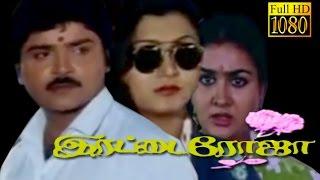 Irattai Roja | Ramkey,Kushboo,Urvasi | Tamil Superhit Comedy Movie HD