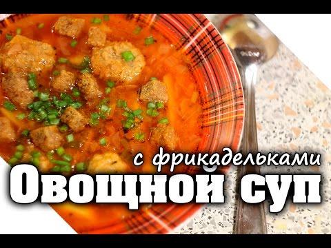 Овощной суп с фрикадельками | Свекольный
