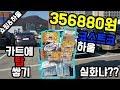 코스트코 34품목 356880원어치 쇼핑 및 하울영상 Costco haul