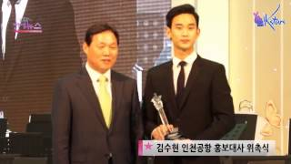 [ENGSUB] 150326 Kim Soo Hyun - Incheon Airport