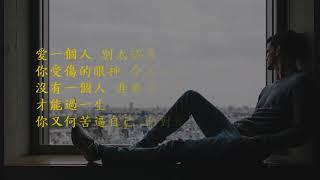 我知道你很難過 - 胡彥斌 [歌詞字幕版]